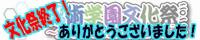 忍術学園文化祭